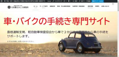 行政書士みしろ事務所 車の手続き専門サイト